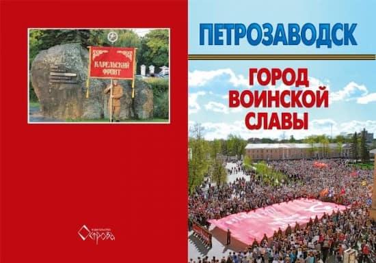 Петрозаводск - город воинской славы