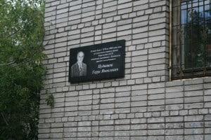 В Кондопоге открыли мемориальную доску известному учителю и краеведу Герусу Пудышеву