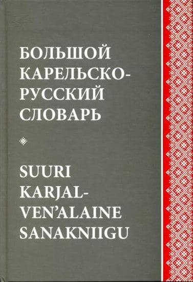 Вышел в свет Большой карельско-русский словарь