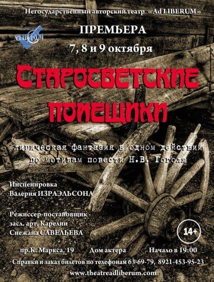 Театр Ad Liberum откроет сезон премьерой спектакля «Старосветские помещики»