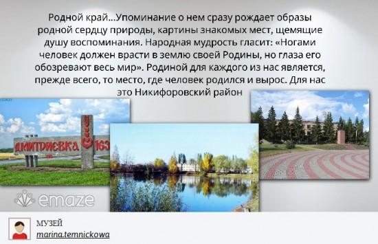nikiforovskiy-rayon