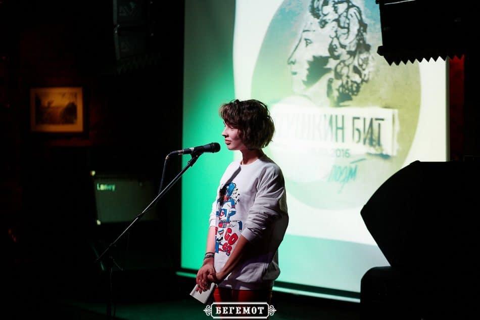 Вечер поэзии и видеопоэзии «Пушкин. Бит»