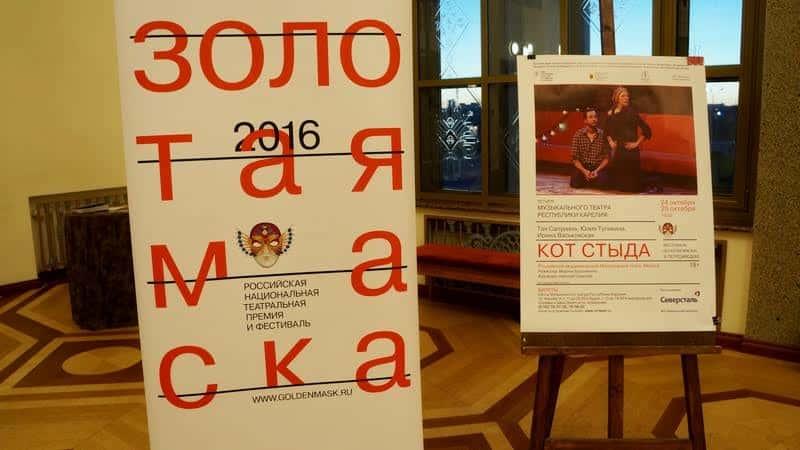 """Фестиваль """"Золотая маска"""" в Петрозаводске. Фото Ирины Ларионовой"""