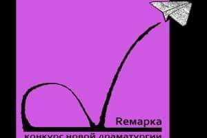 Две пьесы конкурса «Ремарка» вошли в десятку лучших пьес русскоязычных конкурсов