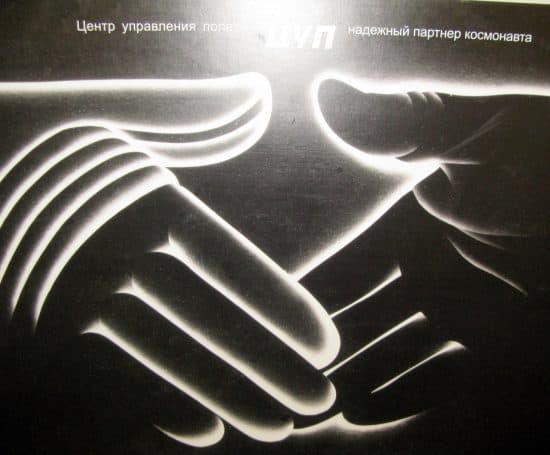 """Выставка """"Сделано в СССР"""""""