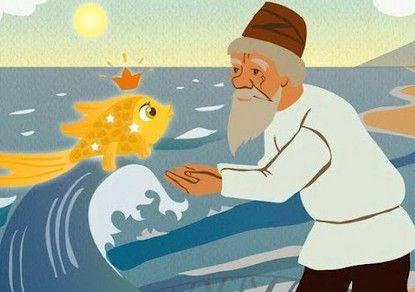 """""""Сказка о рыбаке и рыбке"""""""