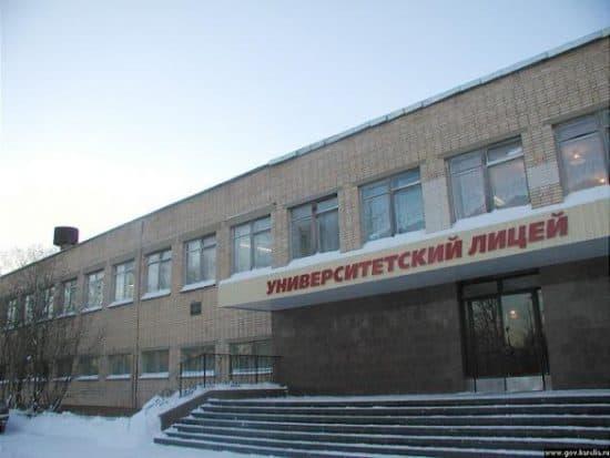 Университетский лицей Петрозаводска