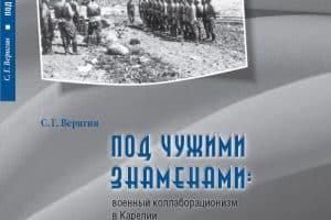 Вышла в свет книга карельского историка Сергея Веригина о коллаборационистах в годы Второй мировой войны