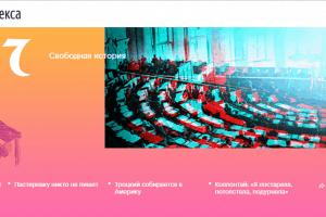 Яндекс займется культурой и образованием
