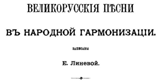 kniga-evgenii-eduardovnyi-linyovoy