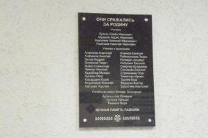 В школе №9 Петрозаводска открыли мемориальную доску в честь погибших в годы Великой Отечественной войны