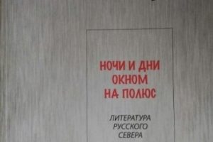 Презентация в Петрозаводске журнала «Октябрь» с публикациями карельских авторов состоится 10 ноября