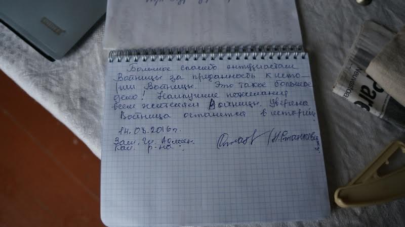 Тетрадь с благодарностями на русском, карельском и финском языках