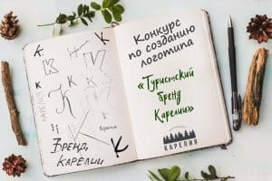 В Карелии стартовал конкурс по созданию логотипа региона на основе краудсорсинга