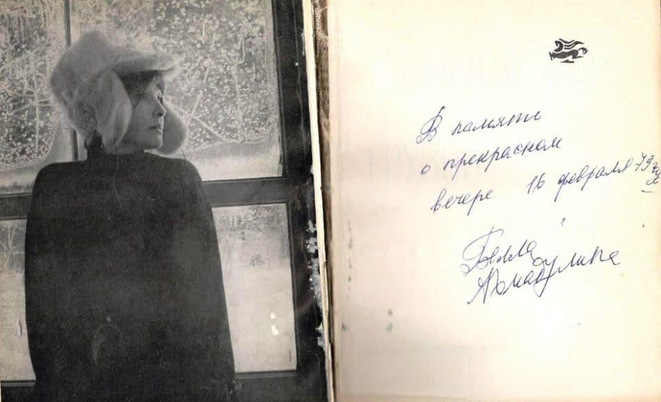 Автограф Беллы Ахмадулиной