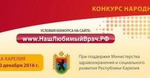 В Карелии стартует конкурс народного признания «Наш любимый врач»