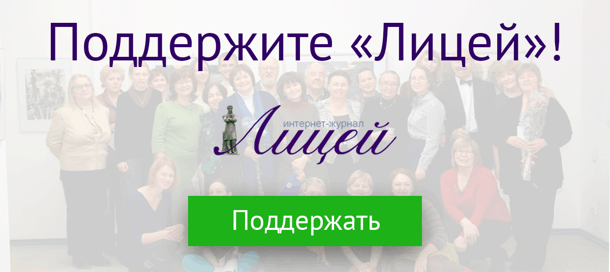 Заставка для - Поддержите «Лицей»!
