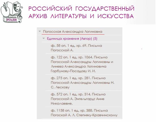 pogosskaya-rgali