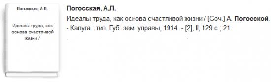 pogosskaya-kniga