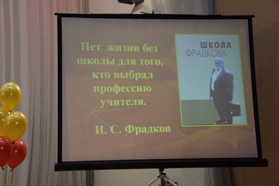 """Каждый раз, когда называли имя легендарного директора """"девятки"""" Исаака Самойловича Фрадкова, в зале вспыхивали аплодисменты"""