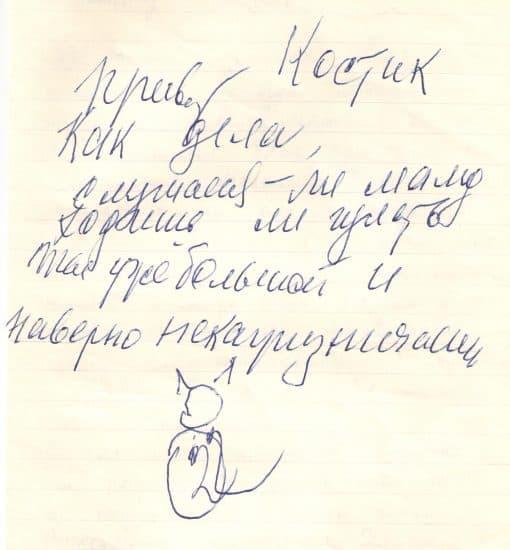 babushkinyi-pisma-003