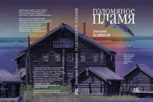 Роман Дмитрия Новикова «Голомяное пламя» вышел в крупном московском издательстве