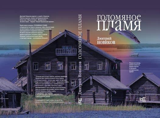 dmitriy-novikov-golomyanoe-plamya