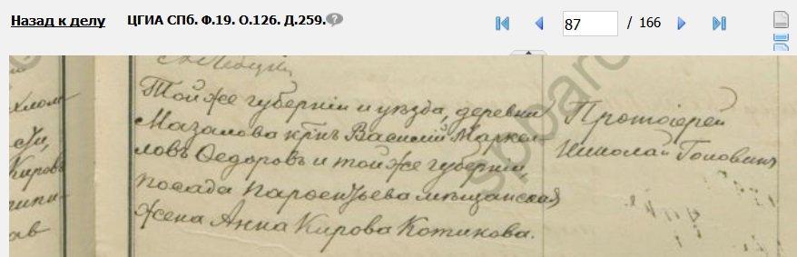 Крёстные маленькой Кати Никитиной. Метрическая запись Казанского собора о рождении 1890 года.