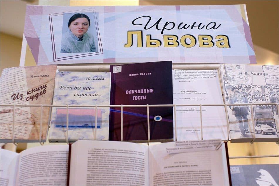 Ирина Львова. Презентация книги в ПетрГУ