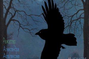 Премьера танцевально-пластического спектакля «Невеста ворона» состоится 18 декабря