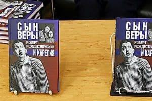Роберт Рождественский: «Я однажды вернулся…»