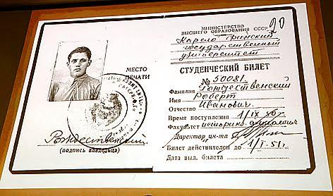 Билет студента Петрозаводского госуниверситета Роберта Рождественского