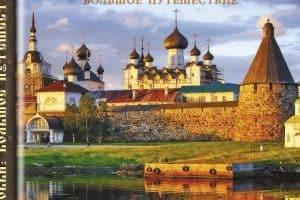 Вышел в свет фотоальбом «Соловки: большое путешествие»