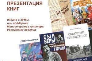 В Карелии изданы пять книг при поддержке министерства культуры