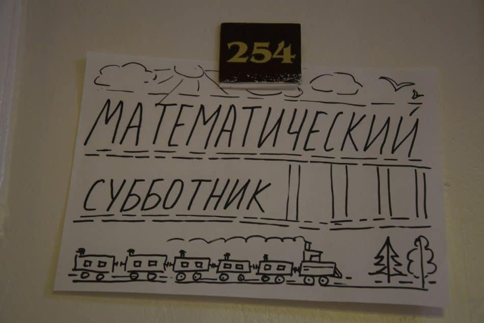 Математический субботник в ПетрГУ