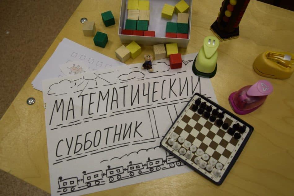 Кружок «Математический субботник» в ПетрГУ