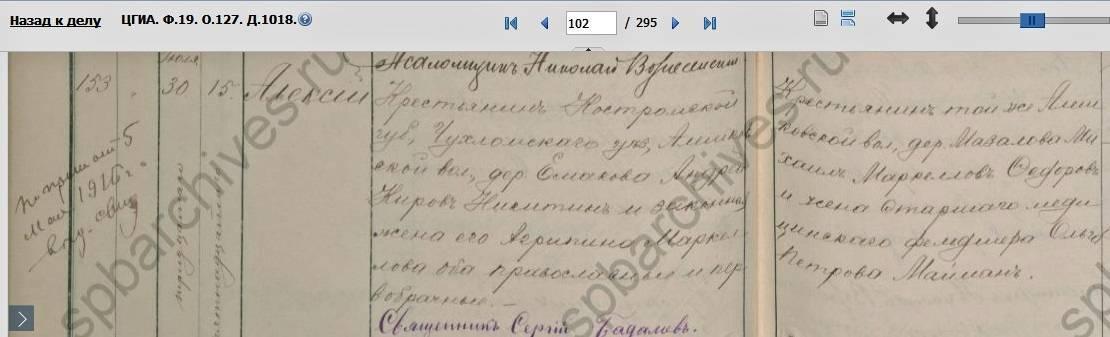 Запись о рождении Алексея Андреевича Никитина