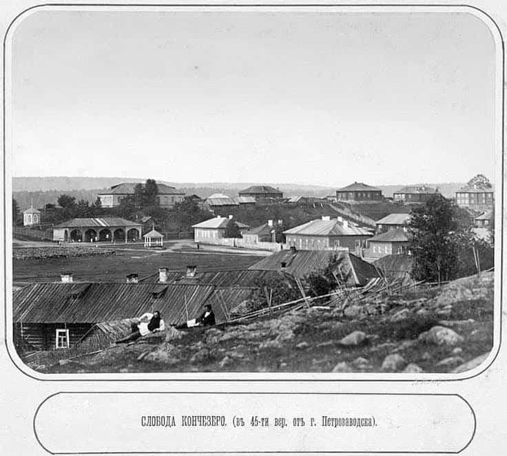Кончезеро в 1884 году. Фото Ярослава Пекарского