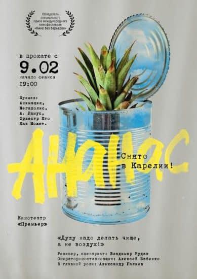 В Петрозаводке покажут фильм «Ананас», получивший приз на международном кинофестивале