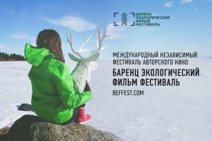 Фестиваль авторского кино БЭФФ начал отбор фильмов
