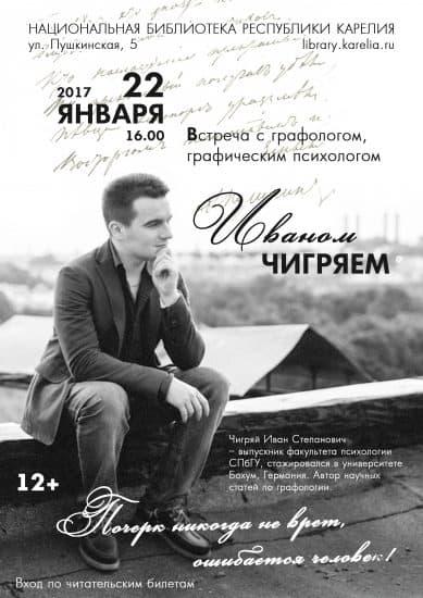 В Национальной библиотеке РК 22 января пройдет встреча с графологом, графическим психологом Иваном Чигряем
