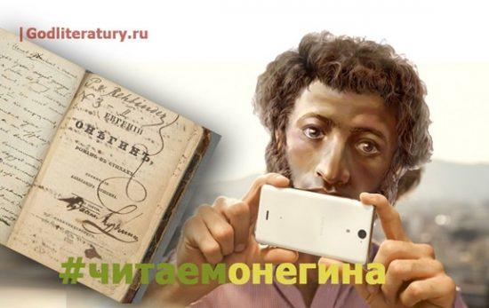 """Конкурс """"Читаем Онегина"""""""