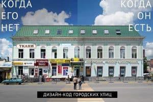 Необходим ли Петрозаводску дизайн-код?