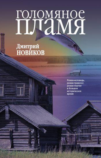 Дмитрий Новиков. Голомяное пламя