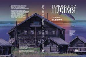 Роман Дмитрия Новикова «Голомяное пламя» вошел в длинный список премии «Национальный бестселлер»