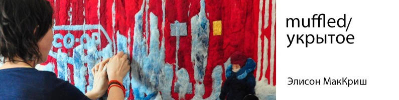 MUFFLED/ УКРЫТОЕ   Персональная выставка Элисон МакКриш (Канада)