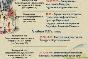 В Карелии открывается I Всероссийский конкурс исполнительского искусства детей и юношества имени Георгия Свиридова