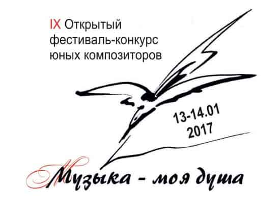 IX Открытый фестиваль-конкурс юных композиторов «Музыка – моя душа» состоялся 13 – 14 января в Детской музыкально-хоровой школе
