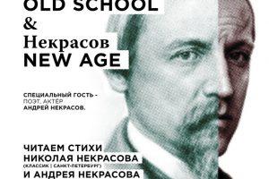 Некрасов Old school / Некрасов New age