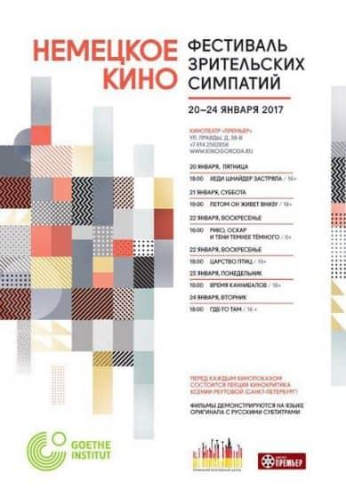 Программа «Немецкое кино: фестиваль зрительских симпатий 2017» в Петрозаводске
